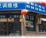 广州天河家电维修,天河区维修空调,专业维修品牌空调