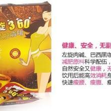 供应左旋360咖啡咨询QQ 左旋360咖啡价格是多少 专家推荐