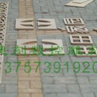 供应J98雕花板/镂空板/隔断/背景墙
