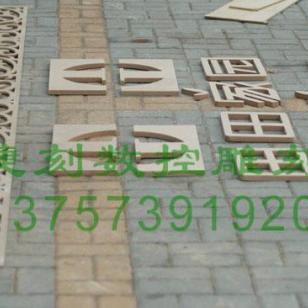 J98雕花板/镂空板/隔断/背景墙图片