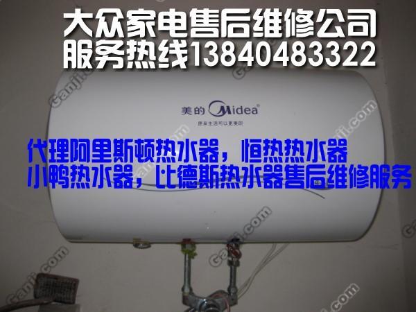沈阳比德斯热水器售后维修图片/沈阳比德斯热水器售后维修样板图 (1)