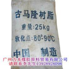 供应改性石油树脂