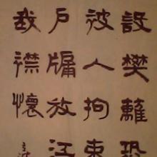 供应名家字画赵立波书法