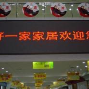 供应室内Φ3点0单基色LED显示屏室内3点0单基色LED显示屏