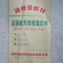 供应金属非金属制造业冶炼业灌浆料批发