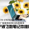 宁波三星保外售后服务站客服服务站图片