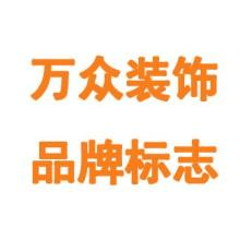 供应东莞店面装饰风水空间设计,东莞万众装饰公司 图片