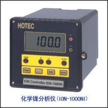供应化学镍分析仪ION1000N