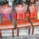 餐椅翻新图片