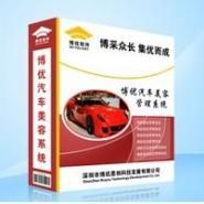 博优汽车美容管理软件图片