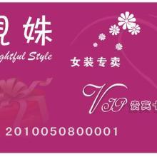 供应服装会员卡、服装会员卡制作、服装会员卡生产、PVC服装会员卡批发