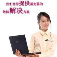 """供应【【TCL)≥指≥定(""""TCL电视上海维修点"""")官≥方≥维≥批发"""