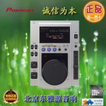 供应先锋CDJ100S打碟机