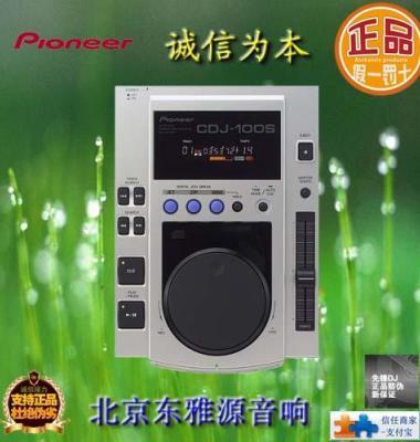先锋CDJ100S打碟机图片/先锋CDJ100S打碟机样板图 (1)