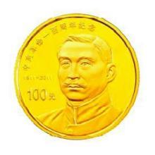 供应辛亥革命100周年金银纪念币