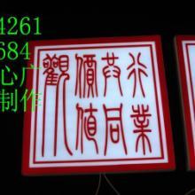 供应最新广告字LED树脂字发光子图片
