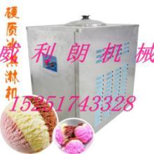 江苏冰淇淋机,泰州冰激凌机自动冰淇淋机批发