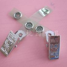 供应PVC胸卡夹配件-金属夹子批发