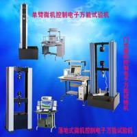 重庆电子万能拉力试验机供货商