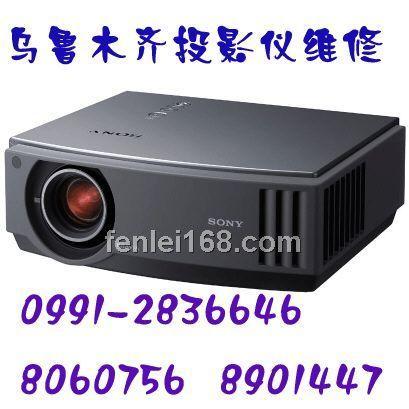 新疆乌鲁木齐爱普生投影机维修价格-爱普生投影机维修7617800