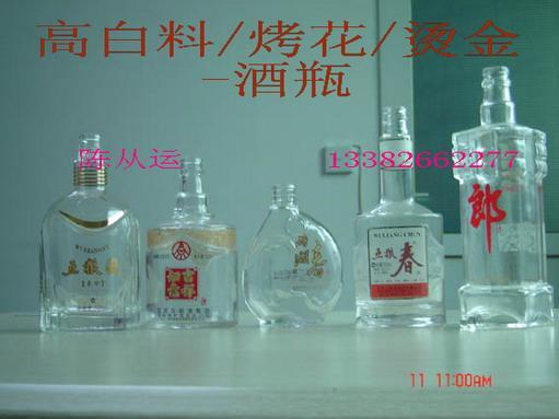 供应南通玻璃瓶生产厂定做报价供应商