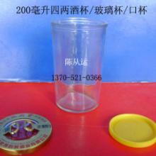 200毫升酒杯玻璃口杯价格信息