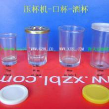 压杯机生产的口杯酒杯玻璃杯生产厂