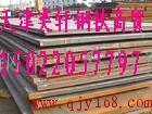 供应q345c低合金板