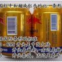 供应红牛8倍泰国红牛维生素功能饮料(24听/箱)