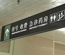 龙岩医院导视,龙岩医院导视系统制作