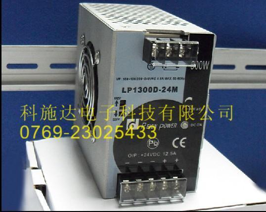 REIGNPOWER 24V 300W开关电源LP1300D-24M