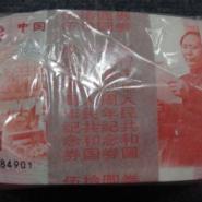 08年奥运会纪念钞回收图片