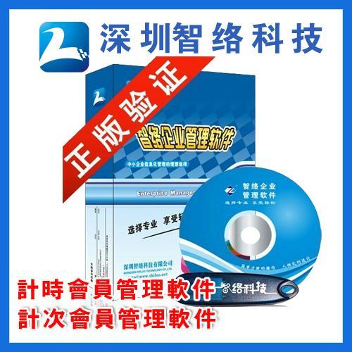 会员管理系统图片/会员管理系统样板图 (1)
