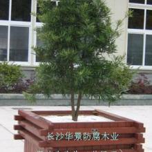 供应选湖南省长沙华景防腐木的九大理由价格低品质好!