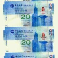澳门20元奥运钞交易奥运纪念钞图片