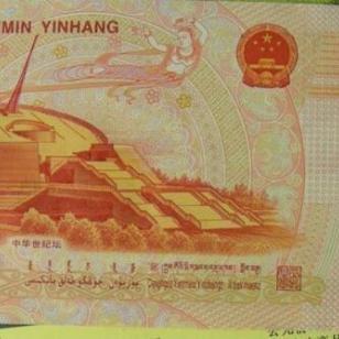 澳门20元奥运钞回收价格图片
