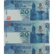 澳门20元奥运钞价格图片