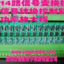 PLC控制器输出端保护板 14路信号转换功率放大板