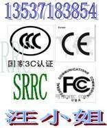 无线终端通讯产品SRRC认证/FCCID