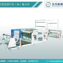 供应玻璃纤布复合机