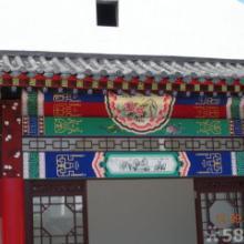 供应北京古建彩绘古建修缮修复油漆粉刷图片