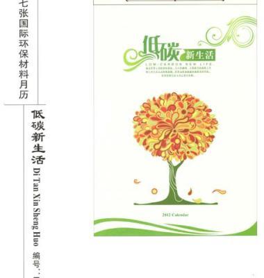 挂历印刷图片/挂历印刷样板图 (1)