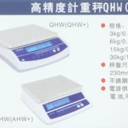 供应福建联杰称重最便宜电子称/QHC/15KG/