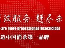 供应西安消杀公司陕西消杀公司西安专业杀老鼠批发