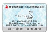 供应防伪标签防伪商标防伪标识印刷