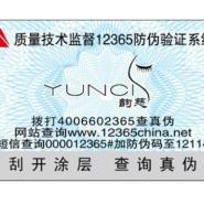 湖北防伪商标印刷武汉防伪标签图片