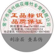 武汉防伪商标印刷湖北防伪公司图片