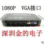 迈钻VGA高清播放器1080P图片