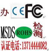 供应手机电池CE认证ROHS检测,其他电池UN38,3测试批发