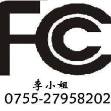 供应无线餐饮呼叫系统FCC认证/无线防盗器FCC认证